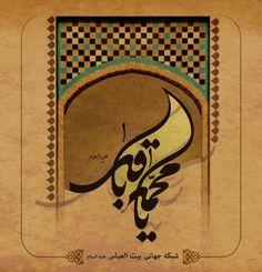 گالری تصاویر - 1395/06/18 - شبکه جهانی بیت العباس علیه السلام