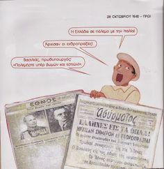 Νηπιαγωγός από τα πέντε...: ΤΟ ΕΠΟΣ ΤΟΥ '40 ΤΟΥ ΦΙΛΙΠΠΟΥ ΜΑΝΔΗΛΑΡΑ School Projects, Cover, Books, Libros, Book, Book Illustrations, Libri