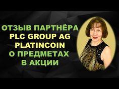 Бонусы от PLC GROUP AG Platincoin смотрятся здОрово! До конца акции в пл...