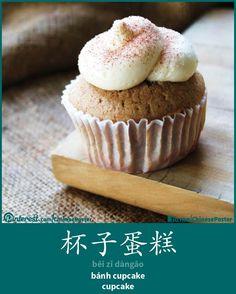 杯子蛋糕 - bēi zǐ dàngāo - bánh cupcake - cupcake