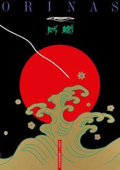 Orinas - Hisatani Masaki