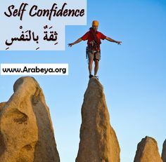 Here are 8 traits that a confident person possesses. Building Self Confidence, How To Gain Confidence, Modern Standard Arabic, Improve Your Vocabulary, Learn A New Language, Learning Arabic, Things To Come, Challenges, Confident