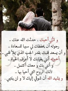 Song Words, Words Quotes, Sayings, Beautiful Arabic Words, Arabic Love Quotes, Image Citation, Love Husband Quotes, Sweet Words, Romantic Quotes
