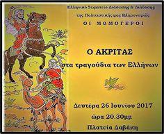 e-Pontos.gr: Ο Ακρίτας στα τραγούδια των Ελλήνων
