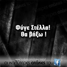 Greek Quotes, Make Me Smile, Lol, Humor, Sayings, Memes, Funny, Wallpapers, Corona
