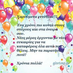 Birthday Wishes, Happy Birthday, Greek, Diy, Facebook, Happy Brithday, Special Birthday Wishes, Bricolage, Urari La Multi Ani