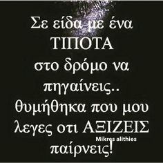 Sostooo Greek Quotes, Deep Thoughts, Good To Know, It Hurts, Funny Quotes, How Are You Feeling, Inspirational Quotes, Wisdom, Motivation