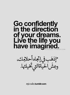 Welcome to Dar Ibn Khaldun for Translation your accredited Translation Services in Amman Jordan. We are one of Jordan's leading Translation Services in Amman. Proverbs Quotes, Quran Quotes, Wisdom Quotes, Words Quotes, Life Quotes, Arabic English Quotes, English Phrases, French Quotes, Vie Motivation