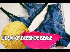 кружевное белье  лиф майка - YouTube