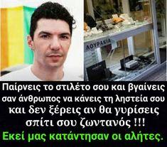 Greek Quotes, Common Sense, Greece, Politics, Humor, Greece Country, Humour, Funny Photos, Funny Humor