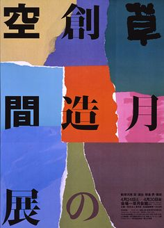 Poster designed by Ikko Tanaka, Japan. i love the effects ikko uses in this one.