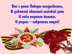 Поздравляем Вас с праздником Великой Победы!