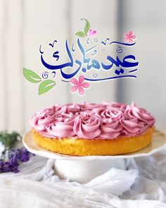 Eid Mubarak Wishes, Logo Branding, Cake, Desserts, Food, Islamic, Drawings, Pictures, Physical Intimacy