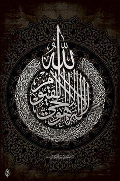Al-Baqarah ( 2 - 255 ) ( Ayah Kursi ) by Baraja19 on deviantART