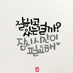 캘리그라피 프사하기 좋은글 : 네이버 블로그 Typo, Blog, Calligraphy, Lettering, Blogging, Calligraphy Art, Hand Drawn Typography, Letter Writing