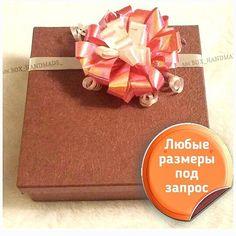 19 отметок «Нравится», 1 комментариев — Коробочки ручной работы🎁 (@box_handmade_) в Instagram: «Коробочки для подарка любого размера и цвета (арт.002). Пишите в Direct↗ . Не забывайте ставить ❤.…»