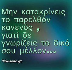 Σοφία,,!!!!!! Neymar Jr, Greek Quotes, Inspirational Quotes, Wisdom, Thoughts, Sayings, Words, Sage, Life Coach Quotes