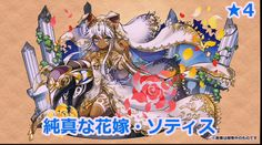 Puzzle and Dragons blog: PAD 婚禮活動:登場角色