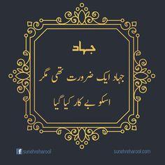 Jehaad Aik Zaroorat | Aqwal e Zareen  جہاد ایک ضرورت تھی مگر اسکو بے کار کیا گیا
