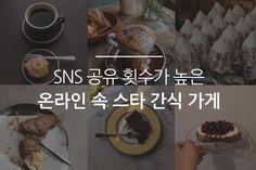 인스타에 많이 소개된 서울맛집 디저트