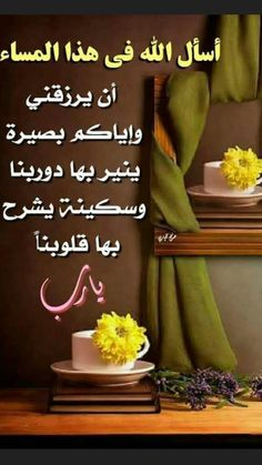 Eid Mubrak, Evening Quotes, Morning Msg, Morning Images, Arabic Quotes, Prayers, Arabic Calligraphy, Feelings, Beautiful Lyrics