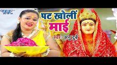 #Mp3 #Download ... #Album :Jai Maa Bhawani. Song :Pat Kholi Ma, #Singer : #AnuDubey. #Lyrics :R.R Pankaj, Music Director :Lovely Sharma. #VideoDirector :Santi. bhojpuri hd 2017. #hdvideo. hd video song. bhojpuri video full hd 2017. Anu Dubey #Mp4 #Songs. #Bhojpuri #BhojpuriSong #BhojpuriVideoSong #bhojpurivideo #BhojpuriBeat #NewSong #Bhojpuri2017 #bhojpurimovie #BhaktiSong #Bhajan #NewVideoSong #MovieSong #BhojpuriCinema #Film #Cinema