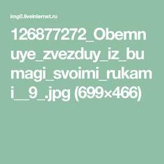126877272_Obemnuye_zvezduy_iz_bumagi_svoimi_rukami__9_.jpg (699×466)