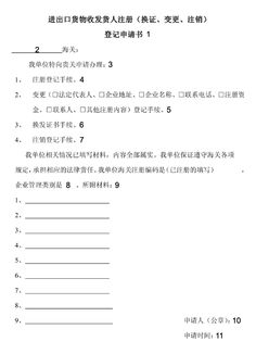 Commercial Invoice Form  China