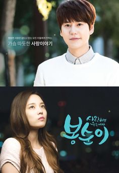Bong Soon - a Cyborg in Love (사랑하면 죽는 여자 봉순이) [2016] Korean - Web Drama - Starring: Super Junior's KYUHYUN & Yoon So Hee