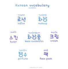❋learn korean - cosmetics❋