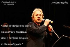 Song Quotes, Movie Quotes, Greek Words, Greek Quotes, Just Love, Texts, Songs, Feelings, Music