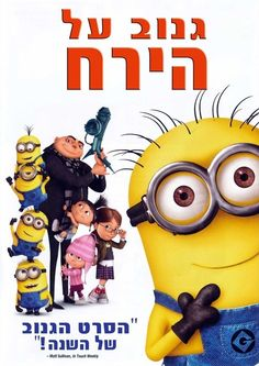 Watch Despicable Me 2010 Full Movie Online Free
