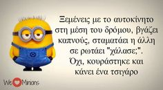Greek Memes, Funny Greek Quotes, Minions Quotes, Funny Stories, Wise Quotes, Just For Laughs, Funny Moments, Laugh Out Loud, Funny Photos