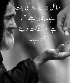 The 45 Best Meaning Images On Pinterest Quote Urdu Quotes And
