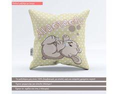 Παιχνιδιάρικο κουνελάκι μπεζ, βαμβακερό διακοσμητικό μαξιλάρι, με το όνομα που θέλετε!,9,90 €,http://www.stickit.gr/index.php?id_product=18522&controller=product