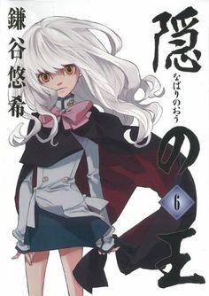 隠の王 6 (Gファンタジーコミックス): 鎌谷 悠希