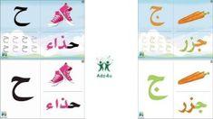 عالم الحروف والكلمات Arabic Alphabet Letters, Learn Arabic Alphabet, Learning Arabic, Lettering, Cards, Blog, Drink, Maps, Letters