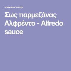 Σως παρμεζάνας Αλφρέντο - Alfredo sauce Alfredo Sauce, Recipies, Food, Dressing, Recipes, Eten, Meals, Cooking Recipes, Diet