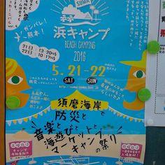 5月21日22日に須磨海岸で開催されるイベント浜キャンプにてユニフレーム、ノルディスク 、キャンパルジャパン、ビッグアグネスのテント・タープの設営、展示を行います。またハンモックの体験も予定しています。観覧は無料なのでお気軽にお越しください。 #UNIFLAME #camp #nordisk #kobe #ユニフレーム #キャンパルジャパン #bigagnes #ノルディスク #ビッグアグネス #浜キャンプ #キュリアストレーディング #神戸 #キャンプ #須磨