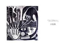 2013 Works Hiromi Sumida Sumida