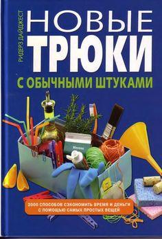 Фотографии в альбоме «Новые трюки с обычными штуками»  LADA на Яндекс.Фотках   [more=]                                                                                                                …