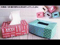 【実用使い】折り紙で、意外と丈夫なポケットティッシュBox - YouTube