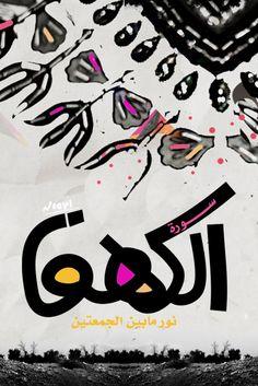 سورة الكهف تنير ما ببن الجمعتين - جمعة مباركة