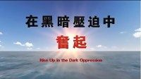 """【The Church Of Almighty God】Micro Film """"Rise Up In The Dark Oppres - Funny Videos at Videobash"""