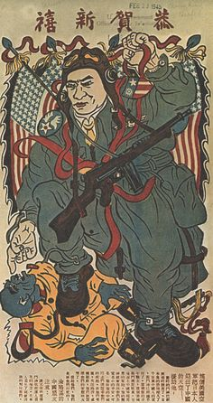 """""""This American air force (pilot) is getting rid of the Japanese from the Chinese skies - support him!"""" WWII 'door guardian' poster from the Republic of China, 1945"""