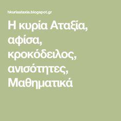 Η κυρία Αταξία, αφίσα, κροκόδειλος, ανισότητες, Μαθηματικά