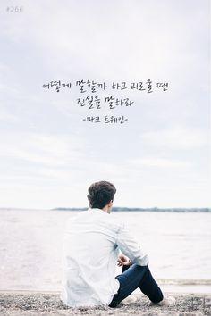 #266 '어떻게 말할까' 하고 괴로울 땐.. 사진 Good Vibes Quotes, Wise Quotes, Famous Quotes, Inspirational Quotes, Korean Writing, Korean Quotes, Good Sentences, Korean Language, Great Words