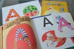 Учим буквы. Буква А. - Babyblog.ru