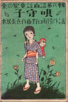 children's song magazine cover by Yumeji Takehisa