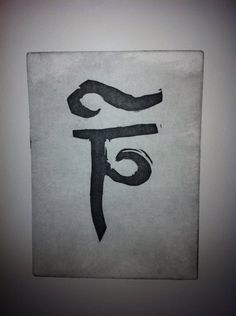 Aquatint Print Supernatural Tibetan Thought Symbol I loved the idea on the show, and the symbol. Tibetan Symbols, Sacred Symbols, Fantasy Literature, Drawing Sketches, Drawings, Symbols And Meanings, Zodiac Posts, Grey Art, Field Guide